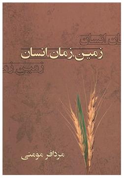 ZaminZamanEnsan_Book