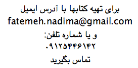 برای تهیه این کتاب با شماره تلفن: ۰۹۱۲۵۴۴۶۱۴۲ تماس بگیرید